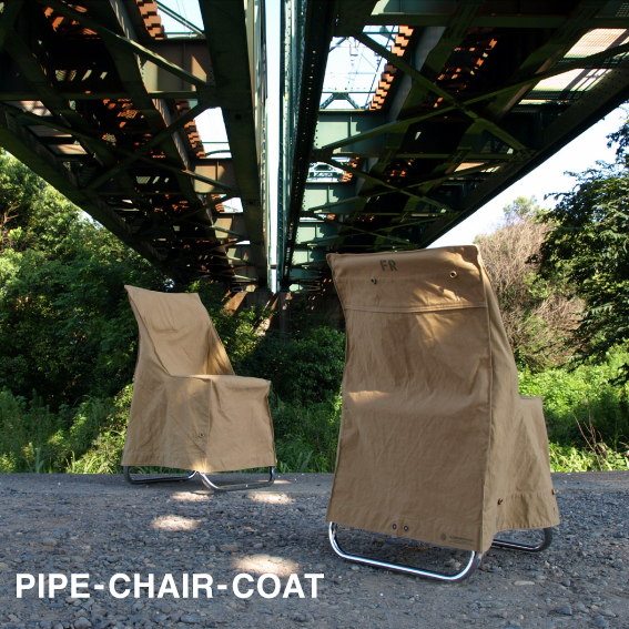 PIPE-CHAIR画像